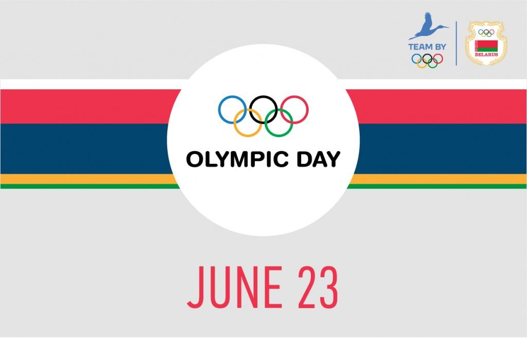 Белорусские атлеты поздравили всех с Международным олимпийским днем!