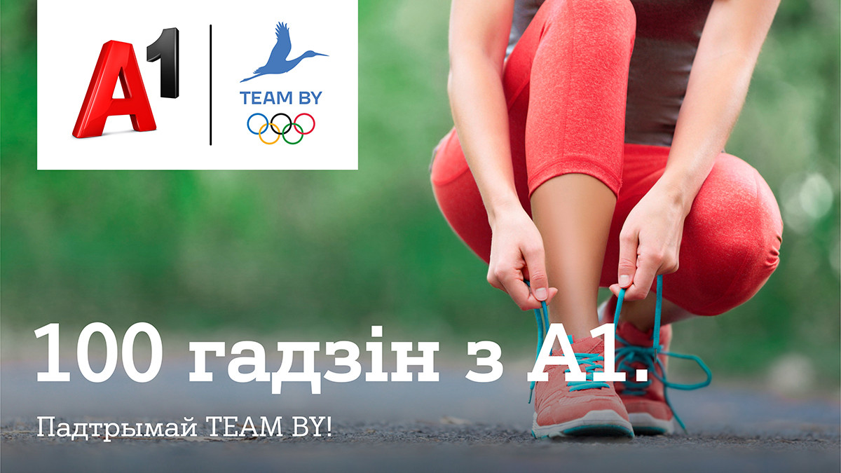 Charity and sport online: A1 and NOC Belarus launch the help campaign for children