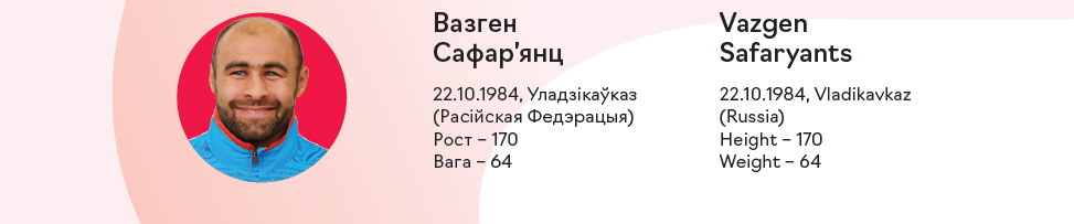 Сафарьянц_2.PNG