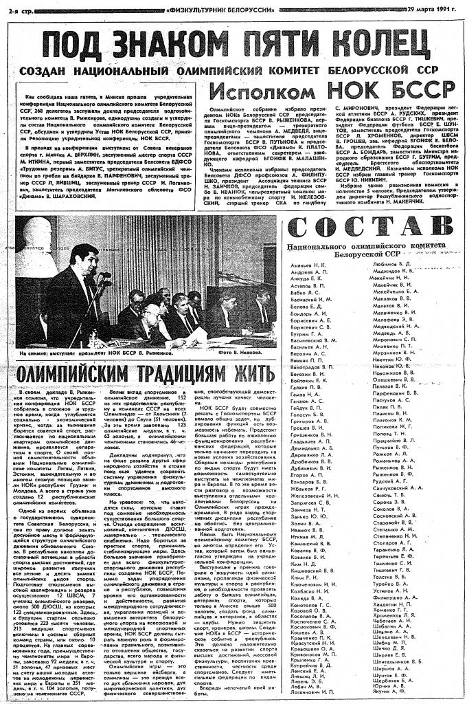 Факты основания НОК Беларуси.jpg