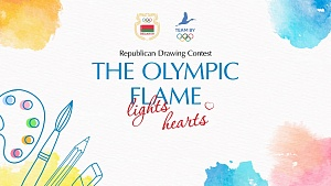 "Republican Drawing Contest 2020: ""The Olympic Flame lights the Hearts"" is announced by the NOC Belarus"